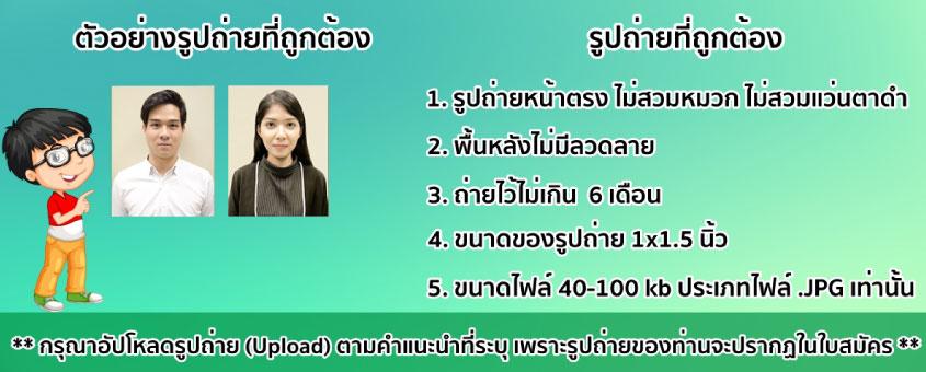 กรมส่งเสริมคุณภาพสิ่งแวดล้อมเปิดรับสมัครสอบเป็นพนักงานราชการ 5 อัตรา ตั้งแต่วันที่ 5 - 15 มีนาคม พ.ศ. 2561